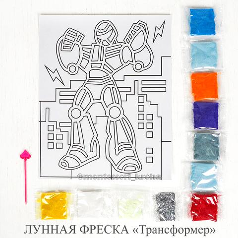 ЛУННАЯ ФРЕСКА «Трансформер»