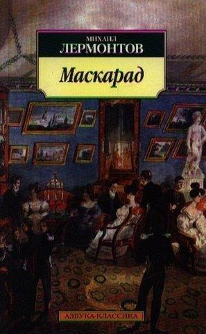 Маскарад   Лермонтов М.