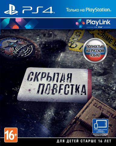 Скрытая повестка / Hidden Agenda (PS4, русская версия)