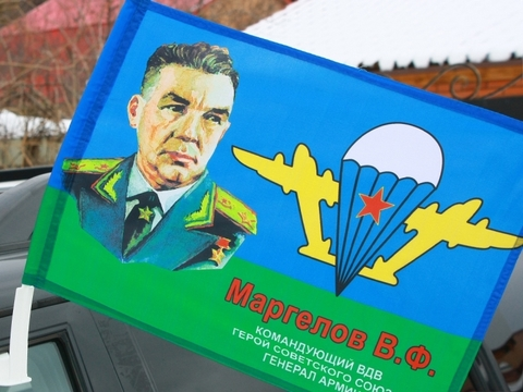 Купить флаг вдв Маргелов - Магазин тельняшек.ру 8-800-700-93-18Флаг ВДВ