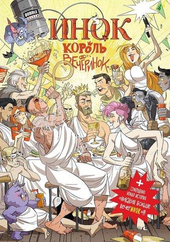Инок, король вечеринок. Полное расширенное издание