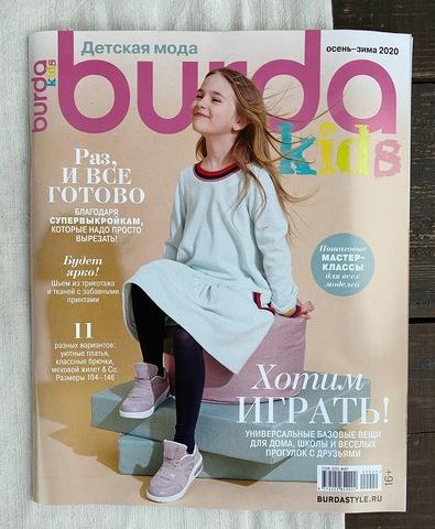 Burda Kids Осень-зима 2020 Журнал с выкройками