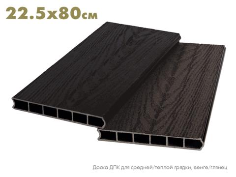 Доска из ДПК для средней/теплой грядки 22.5х80 см, темное дерево/венге/глянец