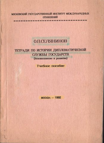 Тетради по истории дипломатической службы государств