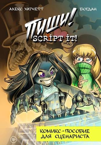 Пиши! Script It!