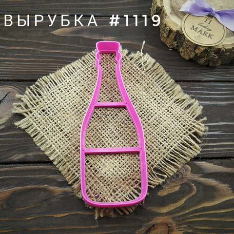 Вырубка №1119 - Бутыль