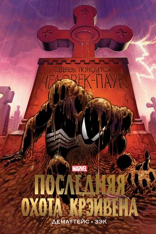 Человек-Паук. Последняя охота Крэйвена. Золотая коллекция Marvel