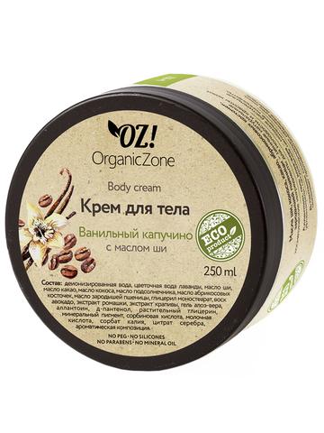Крем для тела «Ванильный капучино» OrganicZone