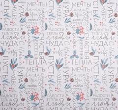 Бумага упаковочная крафтовая «Новогоднее счастье», 70 × 100 см, 5 листов.