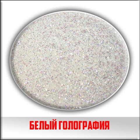 Блестки белый голография 5 грамм