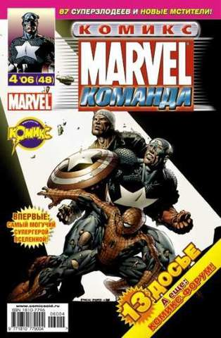 Marvel: Команда №48