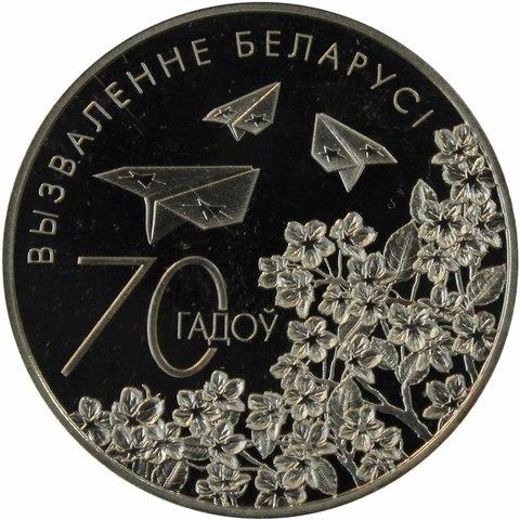"""1 рубль 2014 """"70 лет Победы"""" Белоруссия"""