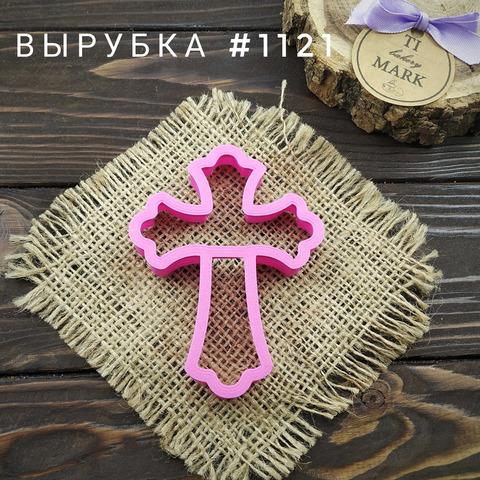 Вырубка №1121 - Крест