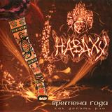 Наваху / Времена Года: Как Делать Рэп (CD)