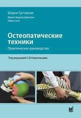Остеопатические техники: практическое руководство