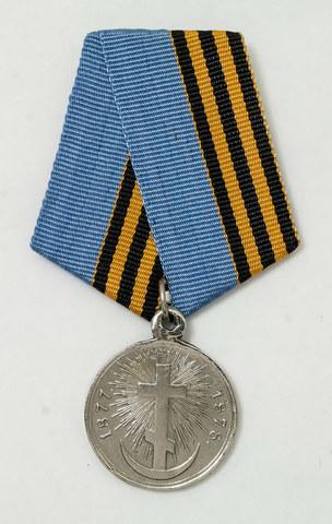Медаль «В память русско-турецкой войны 1877—1878» (копия)