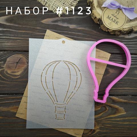 Набор №1123 - Воздушный шар