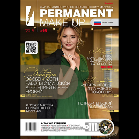 Журнал Permanent Make UP #16