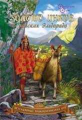 Настольная игра Золото Инков