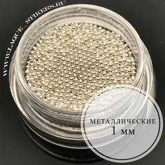 Бульонки металлические серебро (размер 1 мм) - ЦВЕТ НЕ СТИРАЕТСЯ!!!  10 гр.