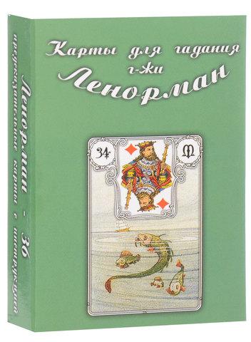 Таро Ленорман-34