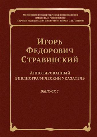 Игорь Федорович Стравинский: Аннотированный библиографический указатель. Вып. 2.