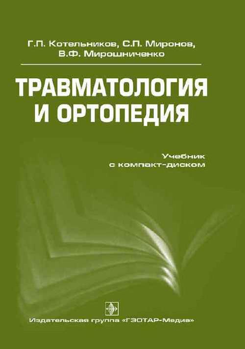 Новинки Травматология и ортопедия: учебник travm_ortoped_Kotelnikov2.jpg