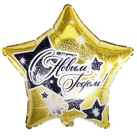 С Новым Годом Звезды