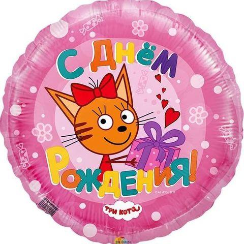 Фольгированный шар круг , Три кота, розовый , 46 см