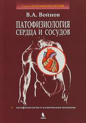 Патофизиология сердца и сосудов. Учебное пособие