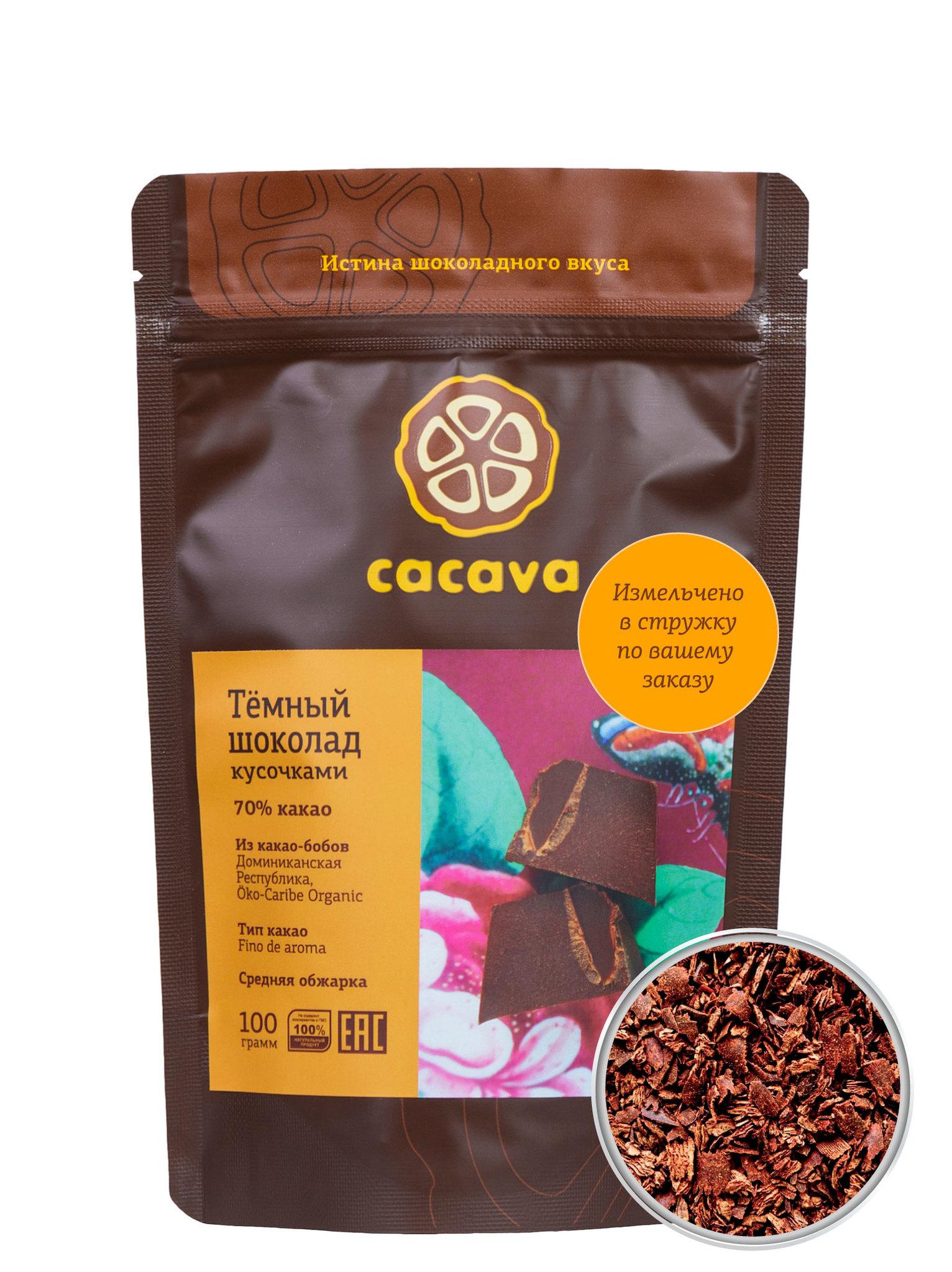 Тёмный шоколад 70 % какао в стружке (Доминикана, ÖKO CARIBE), упаковка 100 грамм