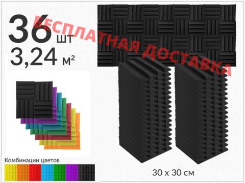 Набор акустического поролона ECHOTON Aura 300  (36 шт.)