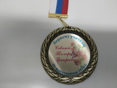 Медаль индивидуальная «Первому учителю» на ленте триколор (Лилии)