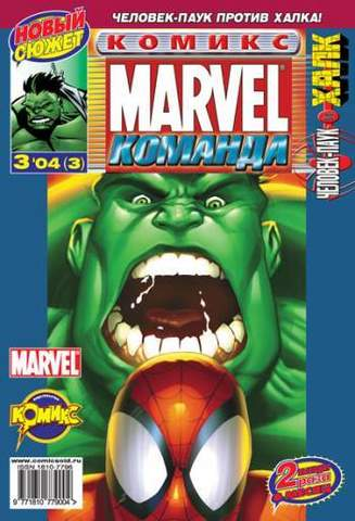 Marvel: Команда №3