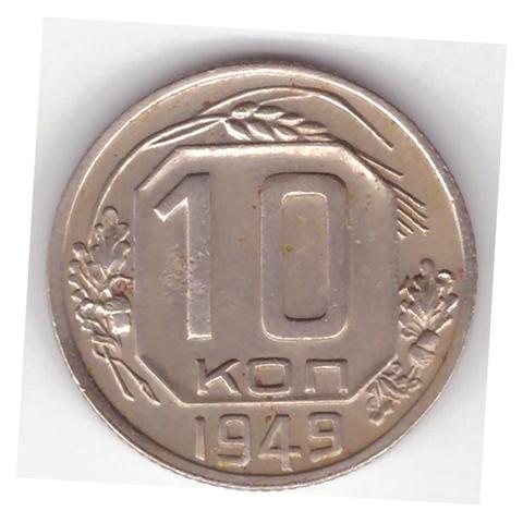 10 копеек 1949 VF+