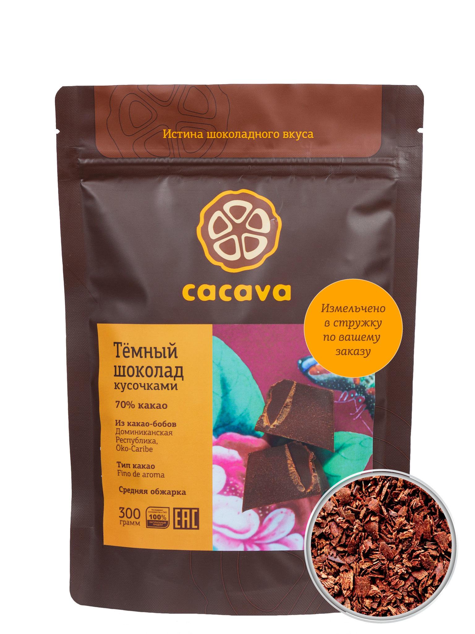 Тёмный шоколад 70 % какао в стружке (Доминикана, ÖKO CARIBE), упаковка 300 грамм