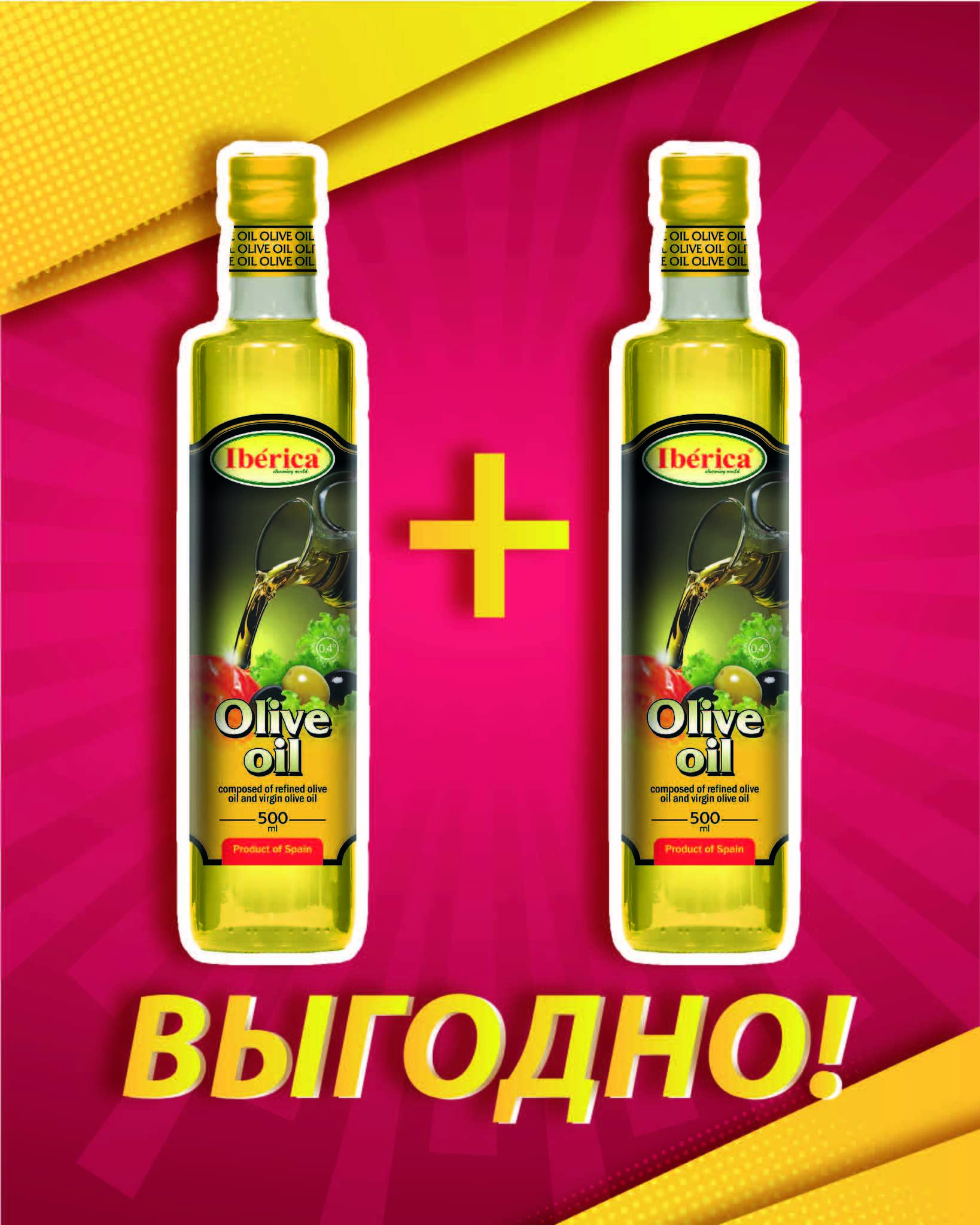Набор Оливкового масла Iberica 100% 0,5 л из 2 шт.