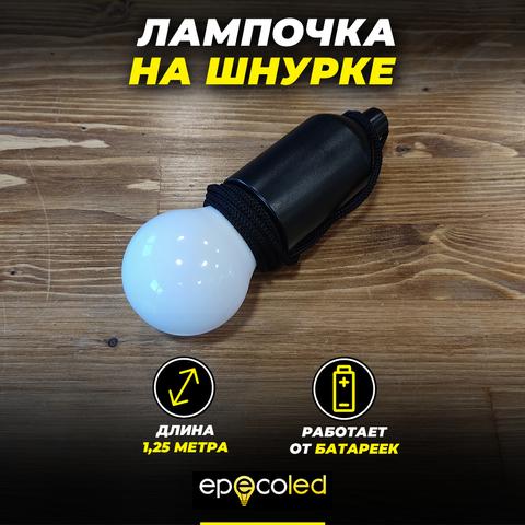 Лампочка на шнурке EPECOLED черная
