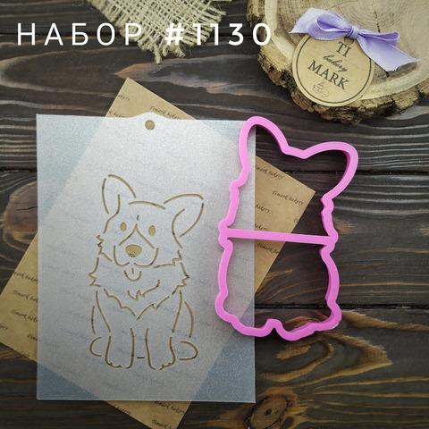 Набор №1130 - Собака