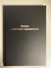 книжка спортсмена парашютиста
