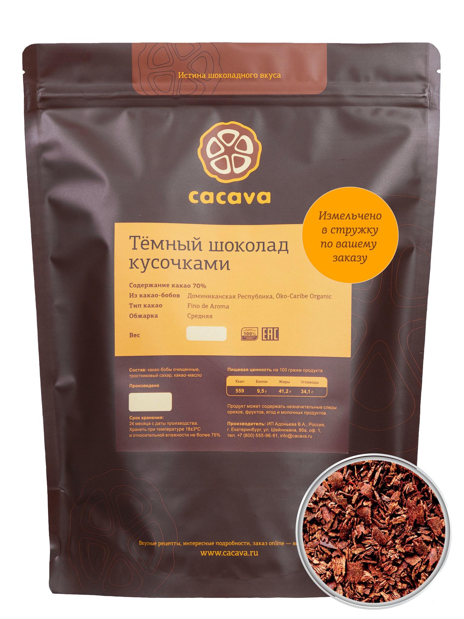 Тёмный шоколад 70 % какао в стружке (Доминикана, ÖKO CARIBE), упаковка 1 кг