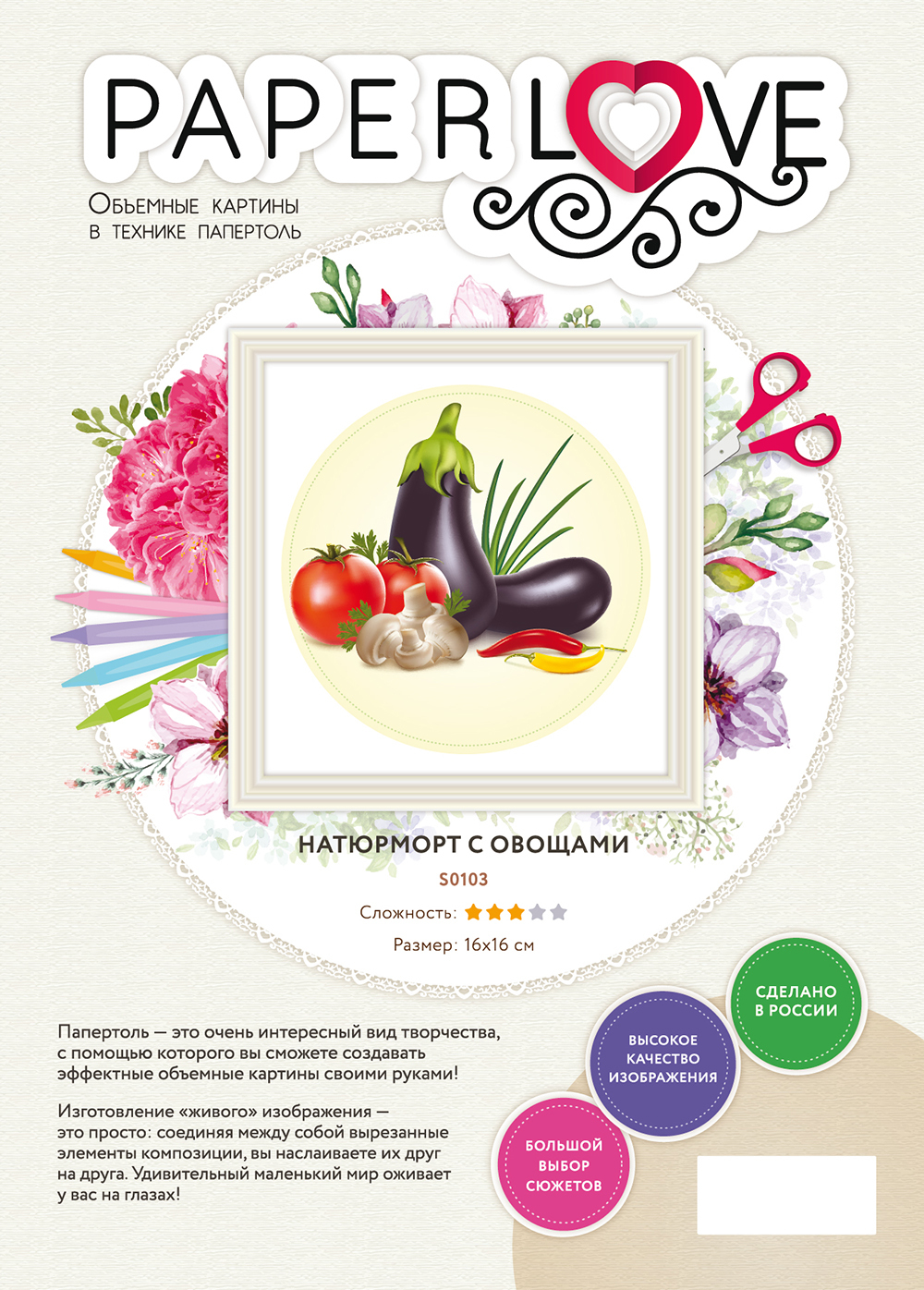 Папертоль Натюрморт с овощами — фотография обложки.