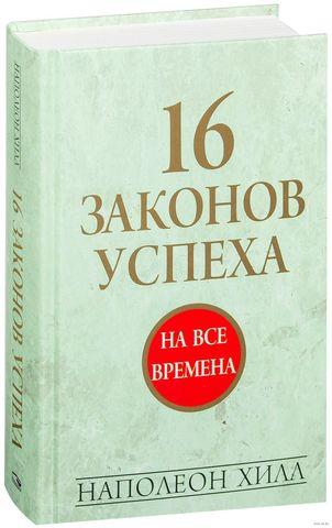 Фото 16 законов успеха (2-е издание)