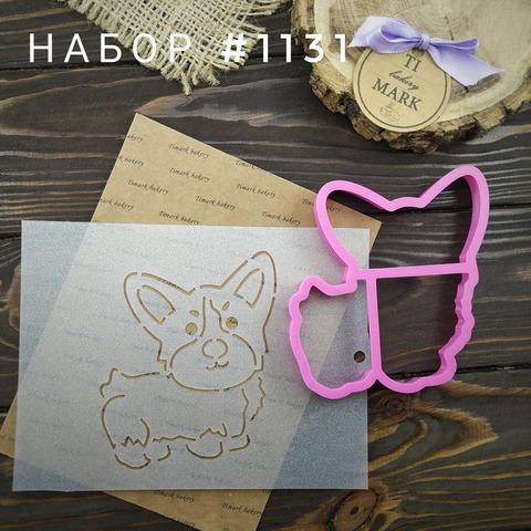 Набор №1131 - Маленькая собачка