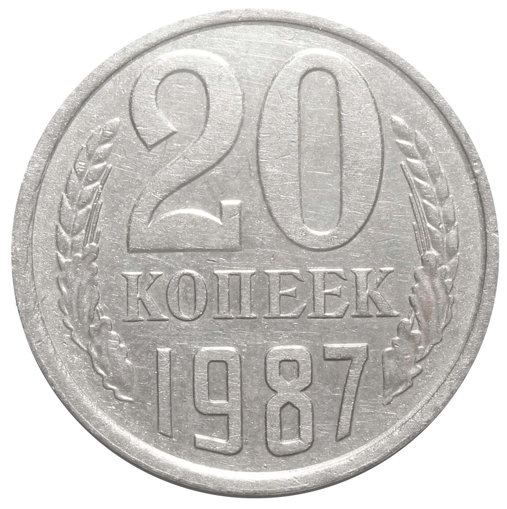 20 копеек 1987 года. XF-