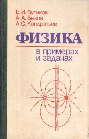 Физика в примерах и задачах