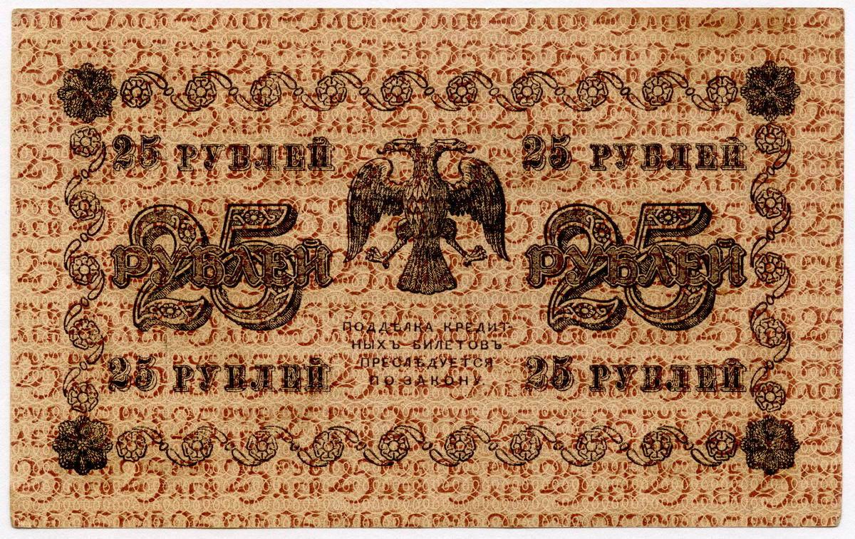 Банкнота 25 рублей 1918 Жихарев (серия АБ-230). XF-