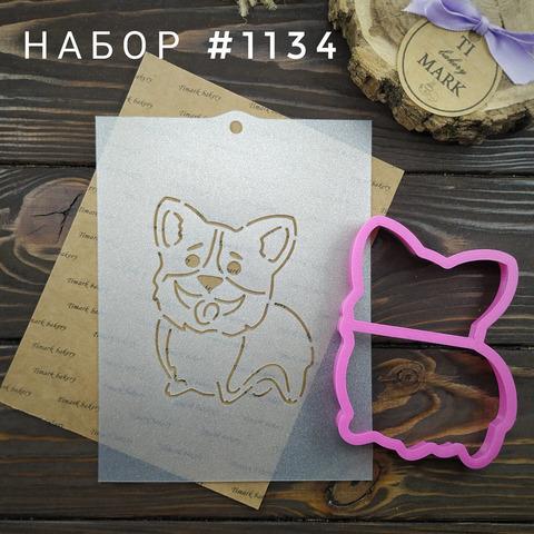 Набор №1134 - Собачка