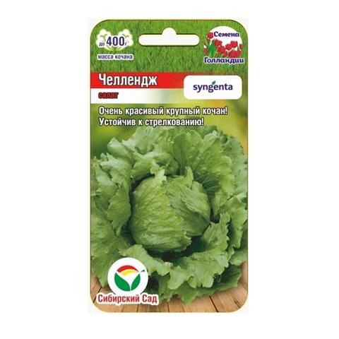 Челлендж 10шт салат (Сиб Сад)