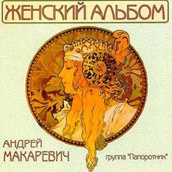 МАКАРЕВИЧ, АНДРЕЙ: Женский Альбом